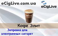 Кофе Элит. 10 мл. Жидкость для электронных сигарет.