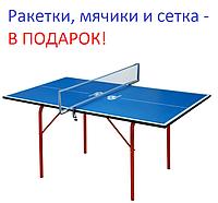 """Теннисный стол для детей и подростков """"Junior"""""""