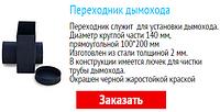Переходник дымохода для котлов Буржуй-КП 12,18 кВт.