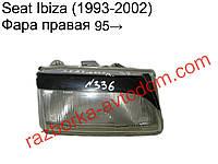 Фара прав Seat ibiza (95-)