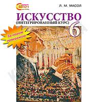 Учебник Искусство 6 класс Новая программа Авт: Масол Л. Изд-во: Свиточ