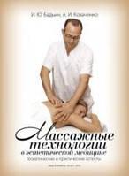 Пособие Массажные технологии в эстетической медицине (авторы И.Ю.Бадьин, А.И.Козаченко)