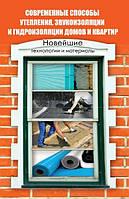 Современные способы утепления звукоизоляции и гидроизоляции домов и квартир
