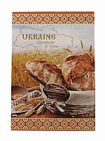 Почтовая открытка Украинский завтрак (Патриотические открытки)