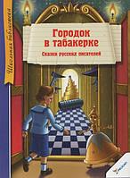 Городок в табакерке Сказки русских писателей