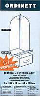 Набор для хранения - чехол + коробка