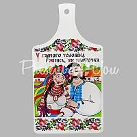 Доска для нарезки сувенирная 'У хорошего мужа и жена , как цветочек' , 33х18 см.