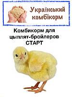 Комбикорм для цыплят-бройлеров СТАРТ Возраст от 1 до 15 дней