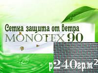 Сетка защита от ветра MONOTEX 90 100м плотн.240 гр/м²