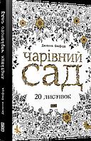 Листівки-розмальовки Чарівний сад (20 листівок)