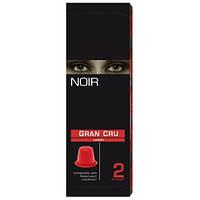 Кофе в капсулах NOIR Gran Cru Для кофемашин Nespresso 10 шт