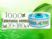 Капельная  лента AquaPlus 8mil-20-380 (1000м)