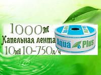 Капельная  лента AquaPlus 10mil-10-750 (1000м)