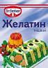 Желатин пищевой (код 01261)