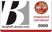 Подарочный сертификат BergHOFF 800 грн. (B800)