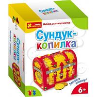 Детский набор для творчества  3044-2 Сундук-копилка