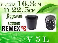 Горшок большой  V5 л диаметр 22.5см высота16.3 см черный для рассады