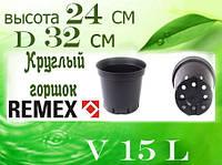 Горшок большой  V15 л диаметр 32см высота 24 см черный для рассады