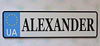 Номер на коляску Alexander
