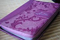 Библия на замочке. Большой формат. Фиолетовая