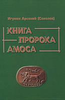 Книга пророка Амоса. Игумен Арсений (Соколов)