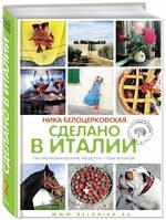 Сделано в Италии  Гастрономические рецепты Белоцерковская Н.