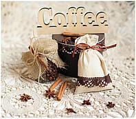 """Подарочный набор """"Кофе и Специи"""""""