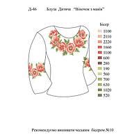 Заготовка детской блузы для вышивки бисером «Венок из маков»