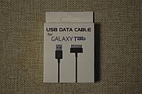 Качественный USB кабель для планшетов Samsung Galaxy Tab / Note