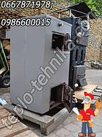 Котел твердотоливный стальной КСТ - 16 ( толщина стенок 5мм! ), отопление до 130м/кв