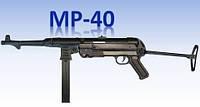Автомат МР 40,, Шмайсер,, стреляет пульками,114804, пневматический