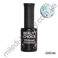 Гель-лак с блестками Beauty Choice «Shimmer» GVD-04