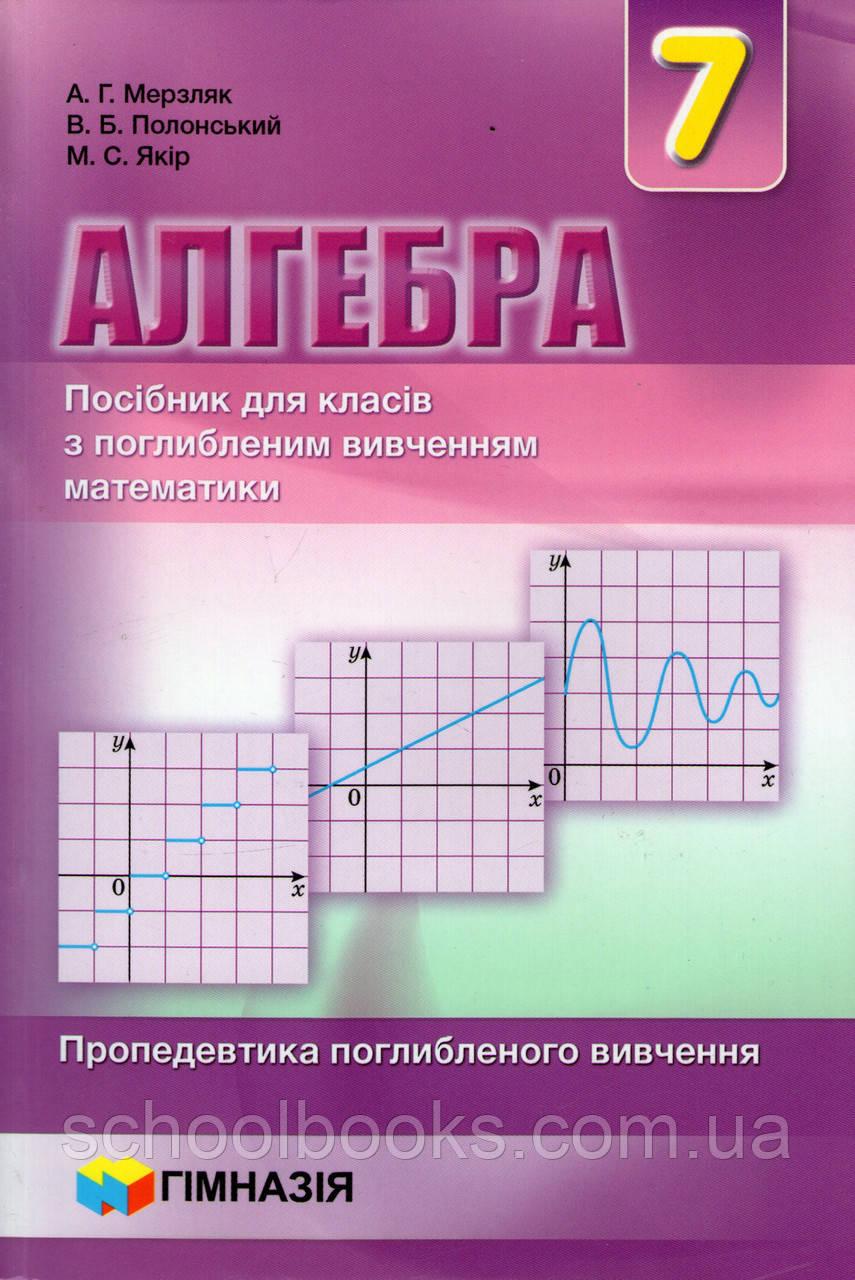 збірник якір алгебра полонський мерзляк 7 гдз класс