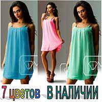 Женский  шифоновый сарафан - 7 цветов!