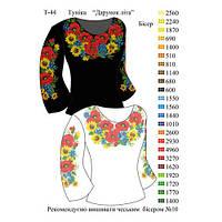 Заготовка женской блузы для вышивки бисером «Подарок лета»