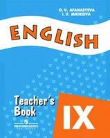 Книга для учителя.9 класс.Английский язык.