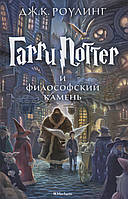 Гарри Поттер и философский камень (Махаон). Дж. К. Роулинг