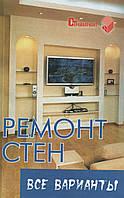 Ремонт стен: все варианты. В. И. Руденко