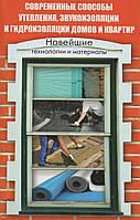 Современные способы утепления, звукоизоляции и гидроизоляции домов и квартир. А. А. Куприянова