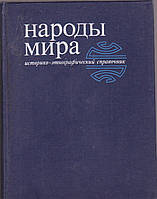 Народы мира Историко-этнографический справочник