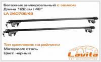 Багажник универсальный на рейлинги (сталь, прямоугольный профиль) 122 см. с замком LAVITA LA 240788/48