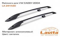 Рейлинги алюминиевые для автомобиля VW CADDY (MAXI 08-),VW CADDY 11- LAVITA LA 241K20