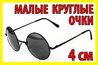 Очки круглые 01-S классика черные в черной оправе маленькие 4см кроты тишейды стиль Леннон Лепс