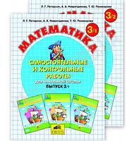 Математика 3 класс Самостоятельные и контрольные работы 2 варианта Авт: Л. Петерсон Изд-во: Ювента