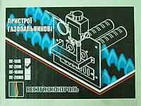 Горелка газовая Вестгазконтроль ПГ-16М