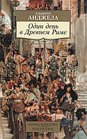Один день в Древнем Риме (а-к). Альберто Анджела