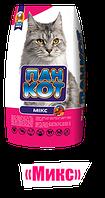 Корм для взрослых кошек ПАН КОТ МИКС 10кг