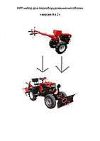 Комплект для переоборудования мотоблока в мини-трактор (мототрактор)