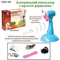 Академия мален.испытателей ES80140R  Эл.вентилятор с р/у,в кор. 22,5*6*16,5см