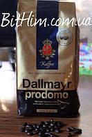 Кофе зерновой из Германии Dallmair prodomo зерно 0.500гр, 100% арабика